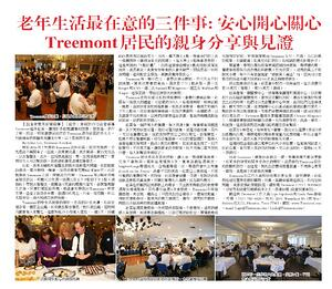 Chinese Daily News_why senior living houston_July 2017-1