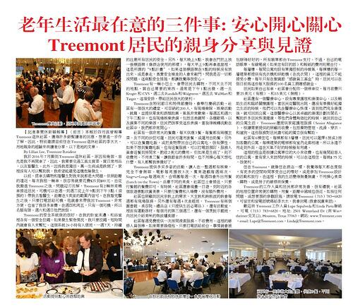 Chinese Daily News_why senior living houston_July 2017.jpg